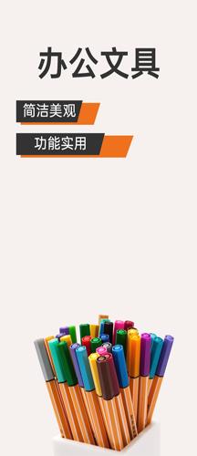 L5办公用品楼层图